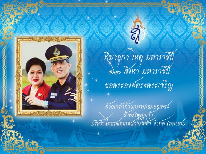 Thai Stanley – (Thai) Thai Stanley